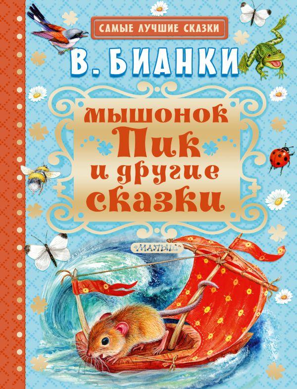 Виталий Бианки «Мышонок Пик и другие сказки»