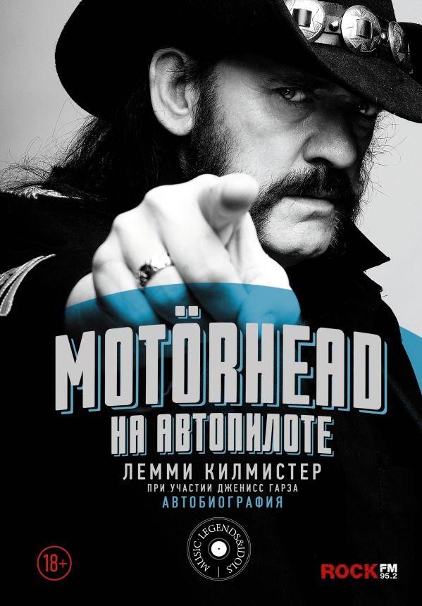 Лемми Килмистер «Motorhead. На автопилоте»