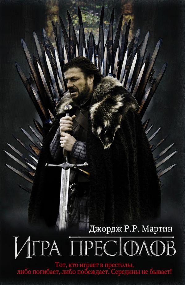 Джордж Р.Р. Мартин «Игра престолов (новая картинка)»