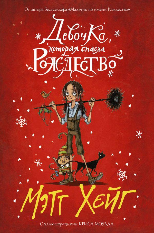 Мэтт Хейг «Девочка, которая спасла Рождество»