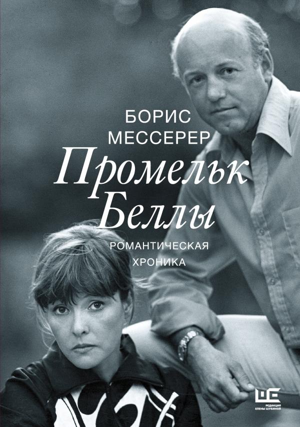 Борис Мессерер «Промельк Беллы»