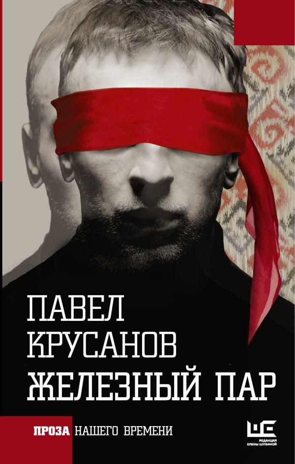 Павел Крусанов «Железный пар»