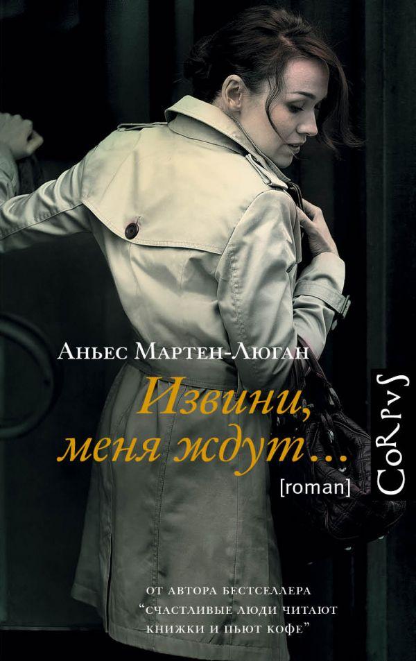 АНЬЕС МАРТЕН-ЛЮГАН «Извини, меня ждут…»