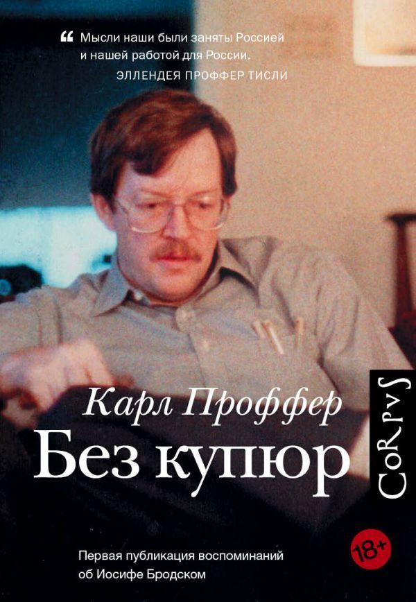 Карл Проффер «Без купюр»