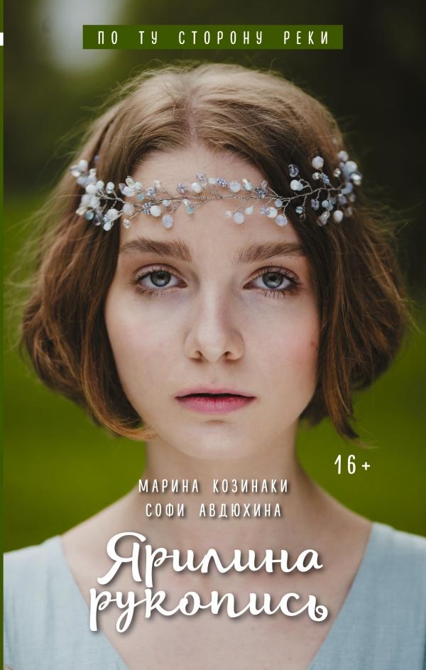 Козинаки Марина, Авдюхина Софи «Ярилина рукопись»