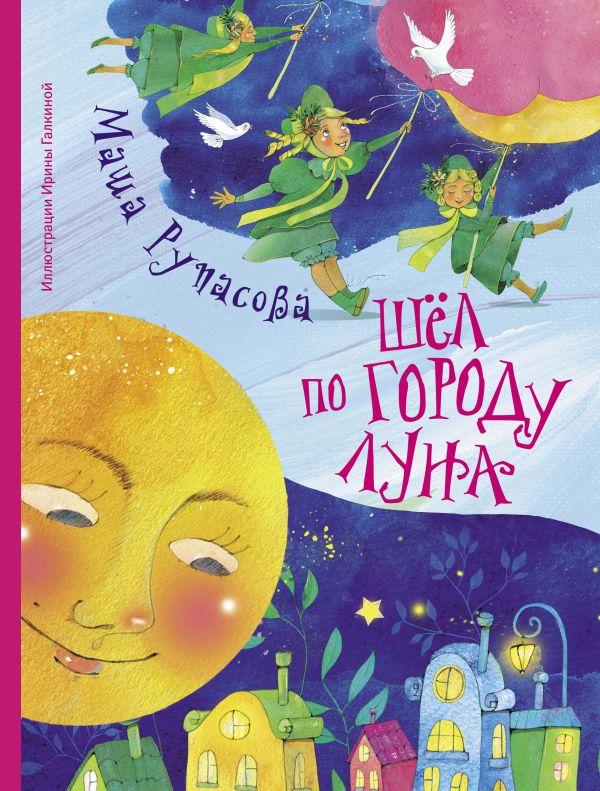 Мария Рупасова «Шёл по городу Луна»