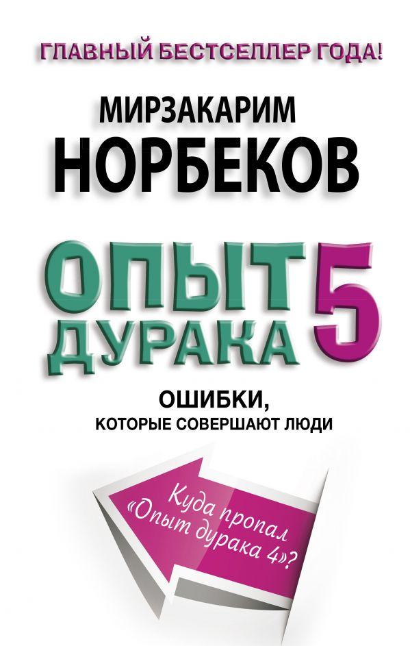 Мирзакарим Норбеков «Опыт дурака 5: ошибки, которые совершают люди»