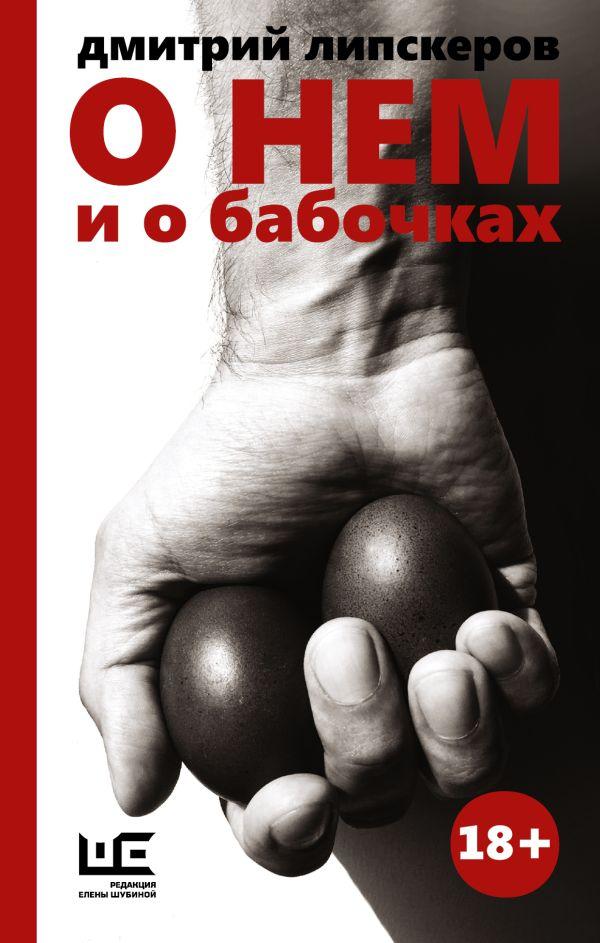 Дмитрий Липскеров «О нем и о бабочках»