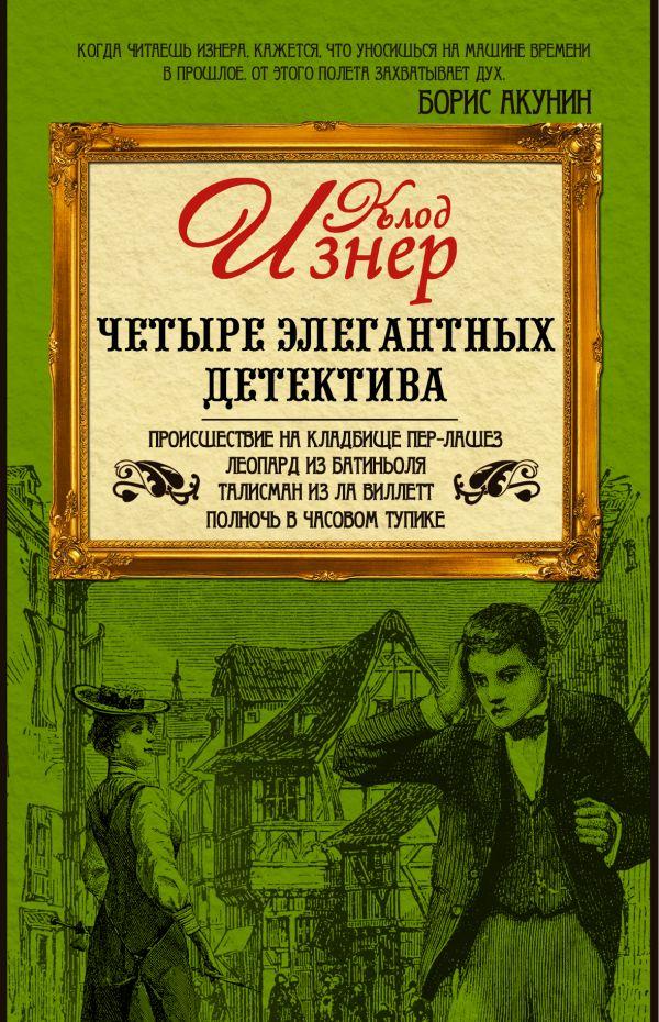 Четыре элегантных детектива (комплект из 4-х книг)
