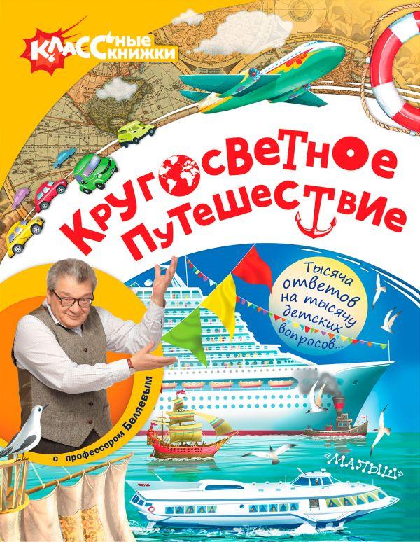 Беляев Александр, Чичко Наталья «Кругосветное путешествие с профессором Беляевым»