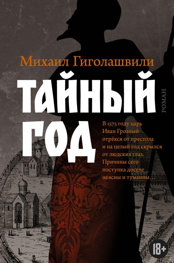 Михаил Гиголашвили «Тайный год»