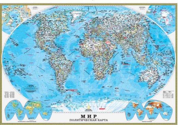 Политическая карта мира. Физическая карта мира NG (A1)