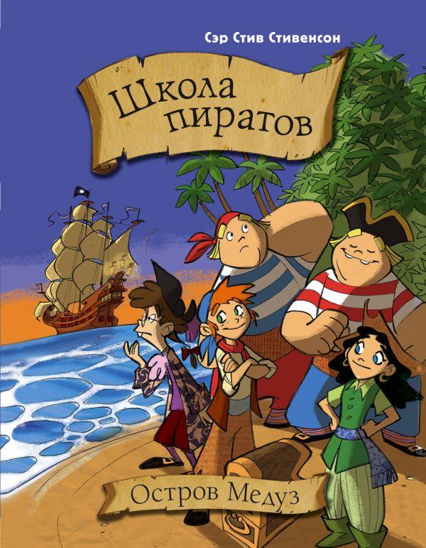Сэр Стив Стивенсон «Школа пиратов. Остров Медуз»
