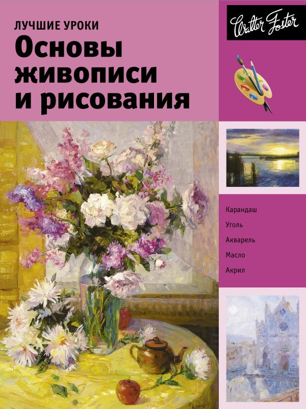 «Лучшие уроки. Основы живописи и рисования»
