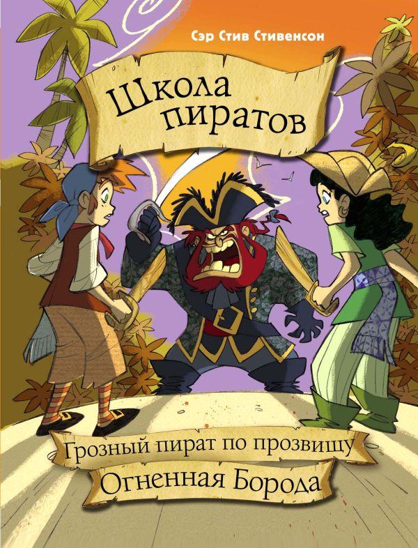 Школа пиратов. Грозный пират по прозвищу Огненная Борода