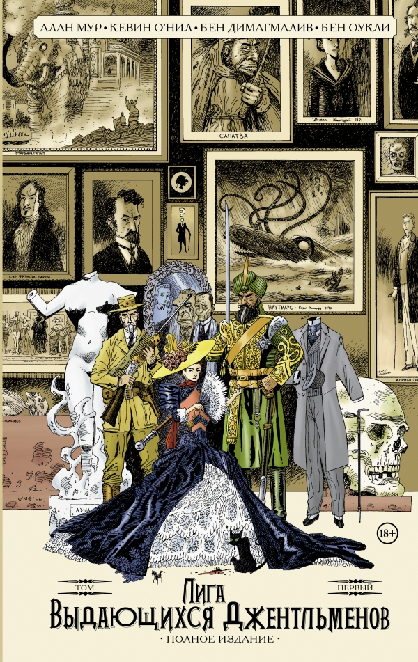 Алан Мур «Лига выдающихся джентльменов. Том 1. Полное издание»