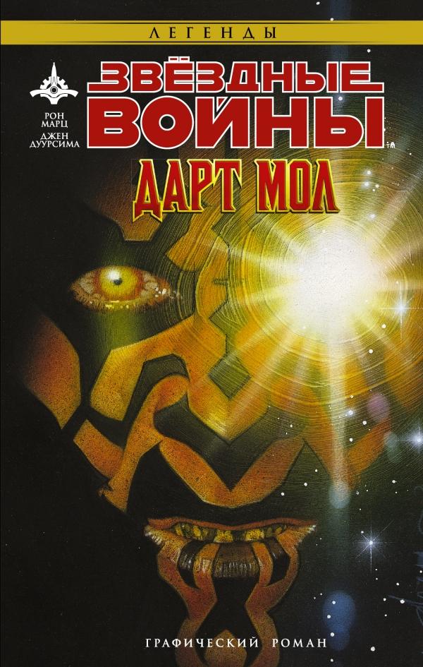 Рон Марц «Звёздные Войны: Дарт Мол»