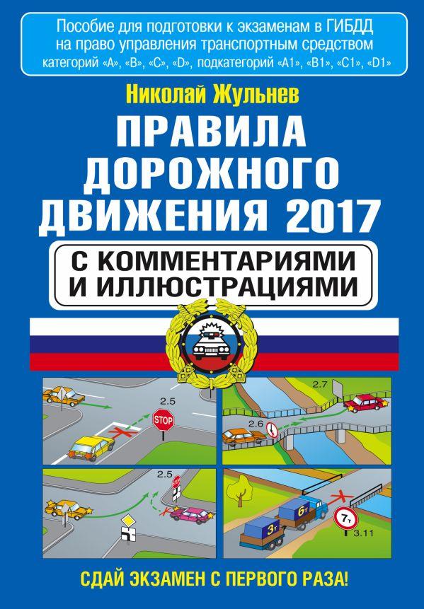 правила дорожного движения 2016 книга скачать pdf