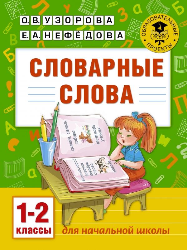 Словарные слова: 1-2 классы