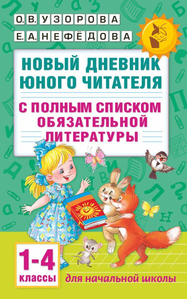 Книга Новый дневник юного читателя: с полным списком - Нефедова .