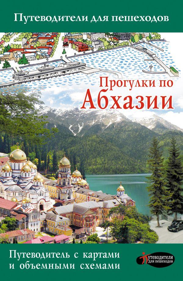 Головина Т.П. «Прогулки по Абхазии»