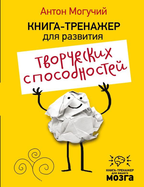 Антон Могучий «Книга-тренажер для развития творческих способностей»