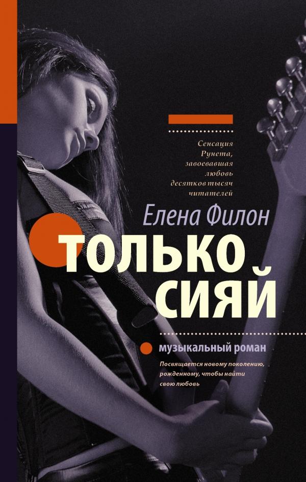 Елена Филон «Только сияй»