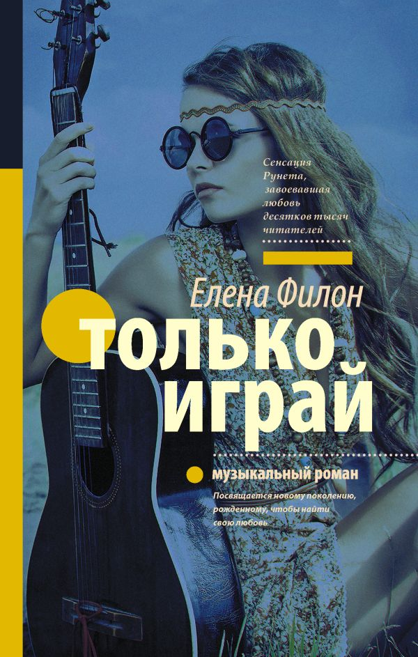 Елена Филон «Только играй»