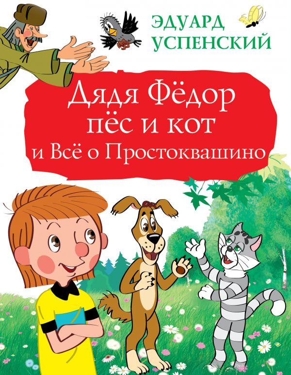 Успенский Э.Н. «Дядя Фёдор, пёс и кот и Всё о Простоквашино»
