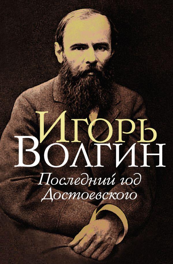 Волгин И.Л. «Последний год Достоевского»