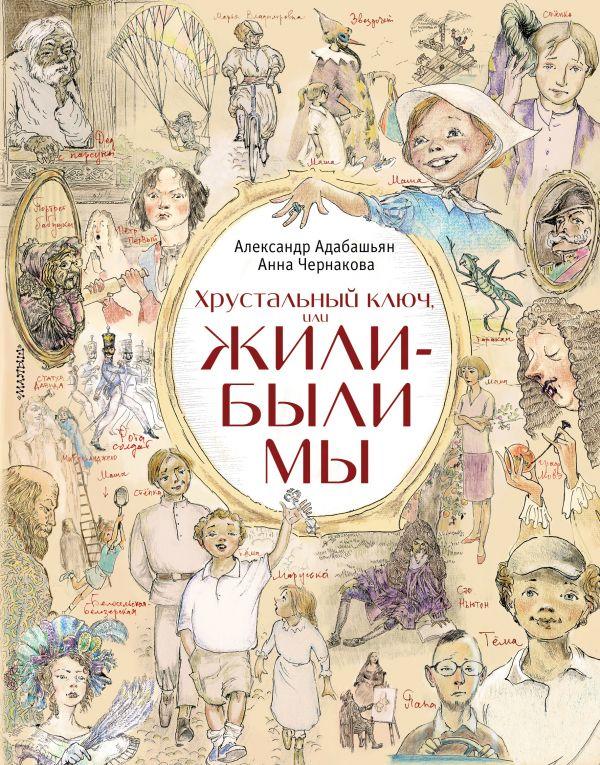 Адабашьян А.А., Чернакова А. Э. «Хрустальный ключ, или Жили-были мы»