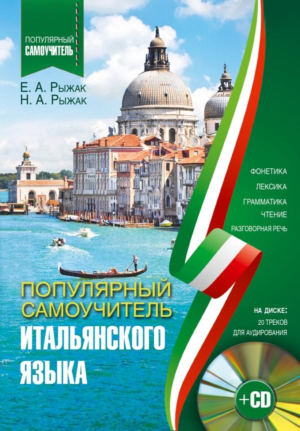 Н. А. Рыжак, Е. А. Рыжак «Популярный самоучитель итальянского языка + CD»