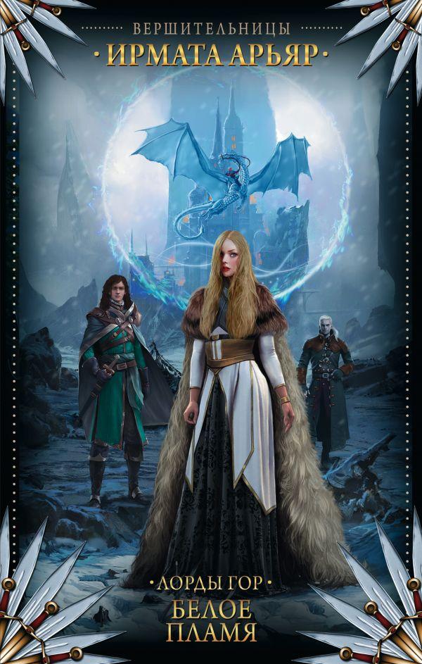 Ирмата Арьяр «Лорды гор. Белое пламя»