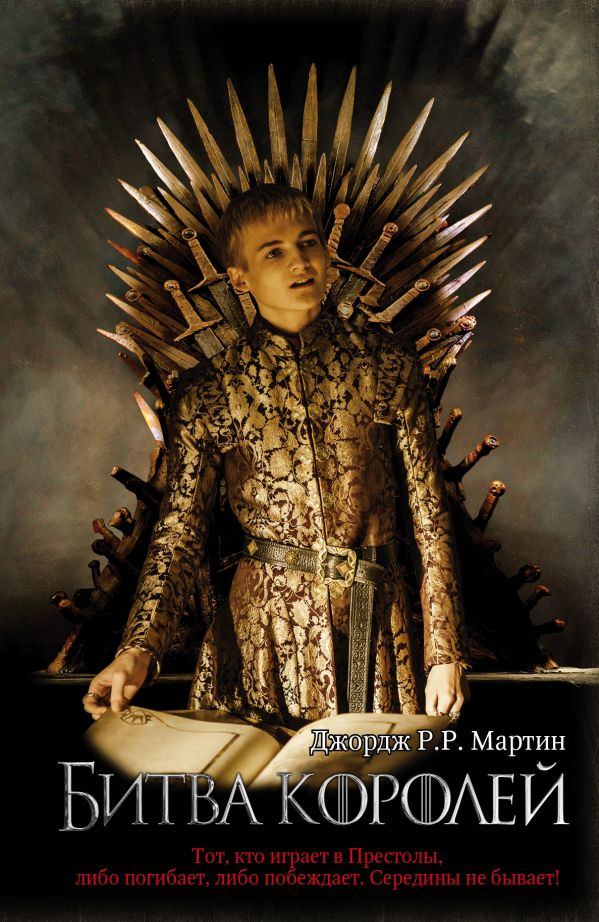 Мартин Джордж Р. Р. «Битва королей»