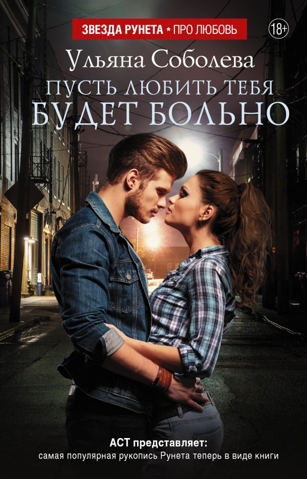 Ульяна Соболева «Пусть любить тебя будет больно»