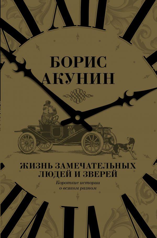 Борис Акунин «Жизнь замечательных людей и зверей»