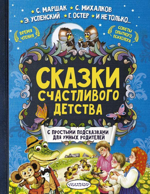 С. Маршак, С. Михалков, Э. Успенский, Г. Остер и др. «Сказки счастливого детства»