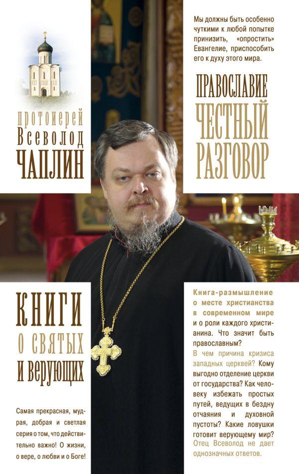 Протоиерей Всеволод Чаплин «Православие. Честный разговор»