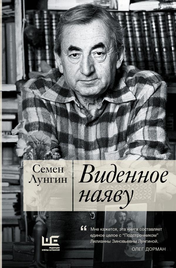 Лунгин С.Л. «Виденное наяву»