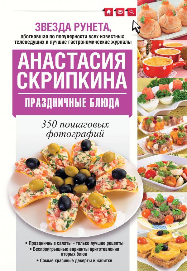 Анастасия Скрипкина «Праздничные блюда»