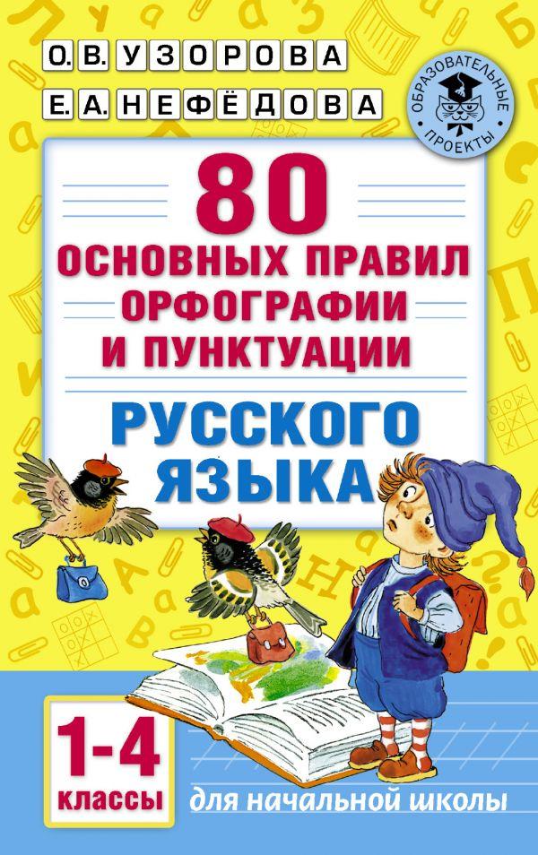 80 основных правил орфографии и пунктуации русского языка. 1-4 классы