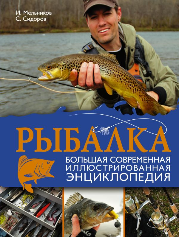 Мельников И.В. «Рыбалка. Большая современная иллюстрированная энциклопедия»