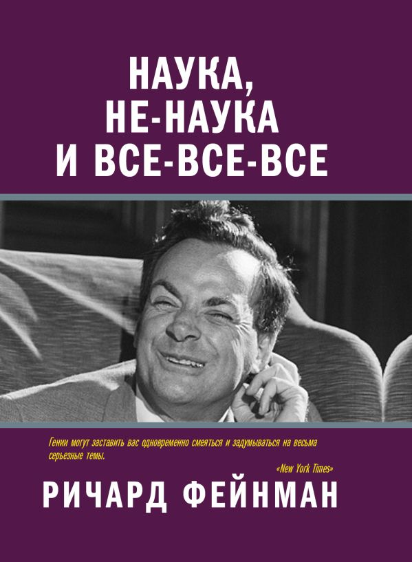 Ричард Фейнман «Наука, не-наука и все-все-все»