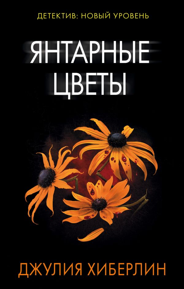 Джулия Хиберлин «Янтарные цветы»