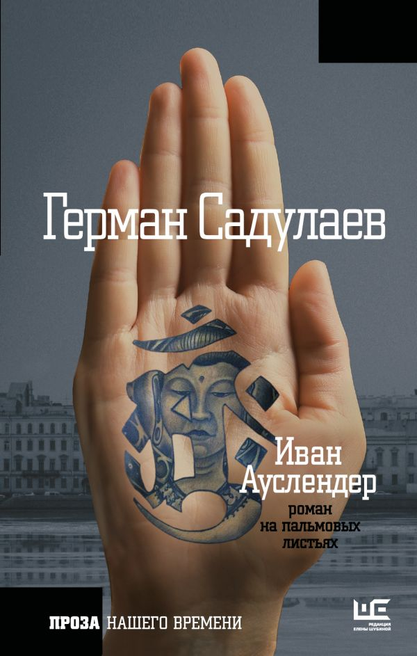 Герман Садулаев «Иван Ауслендер»