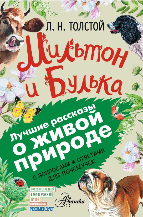 Толстой Л.Н. «Мильтон и Булька»
