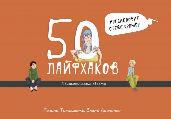 Тимошенко Г.В., Леоненко Е.А., С. Крамер «50 лайфхаков: психологические квесты»