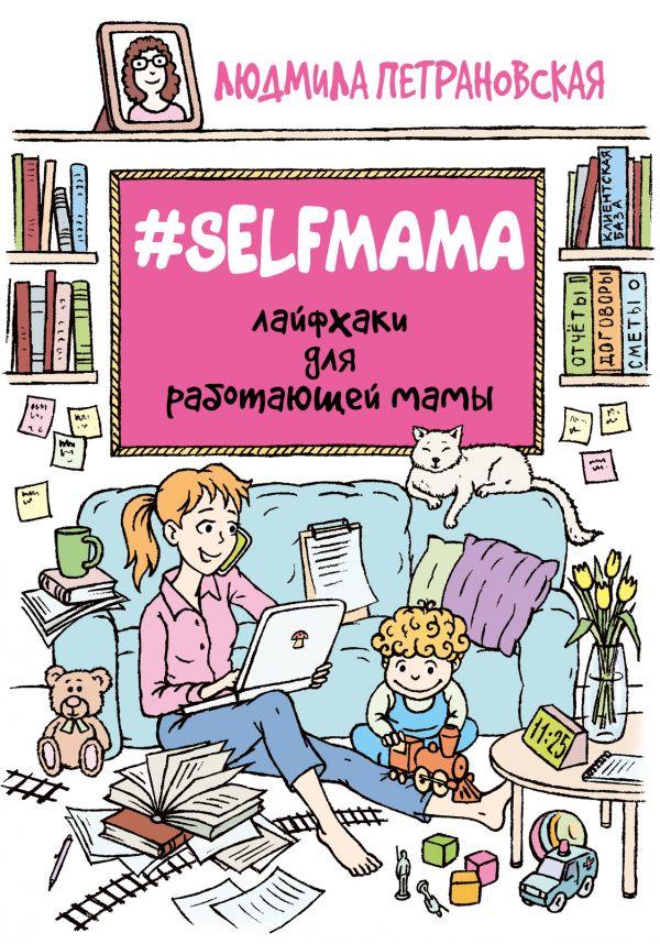 Петрановская Л.В. «#Selfmama. Лайфхаки для работающей мамы»