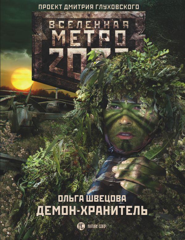 Ольга Швецова «Метро 2033: Демон-хранитель»