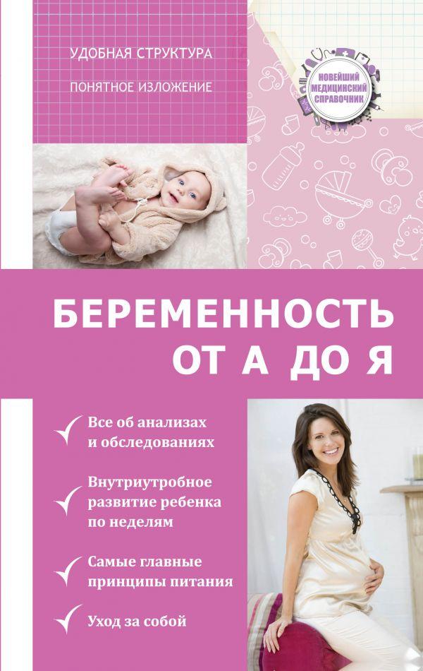 Савельев Н.Н. «Беременность: от А до Я»